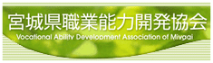 宮城県能力開発協会